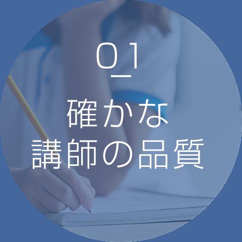 01.確かな講師の品質