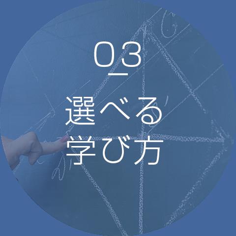 03.選べる学び方